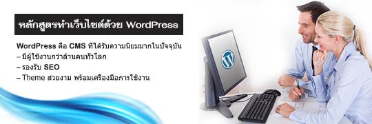 ทำเว็บด้วย WordPress
